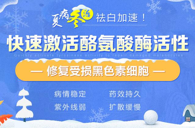 京·蓉名医 北京医院三甲专家疑难型白癜风会诊专场